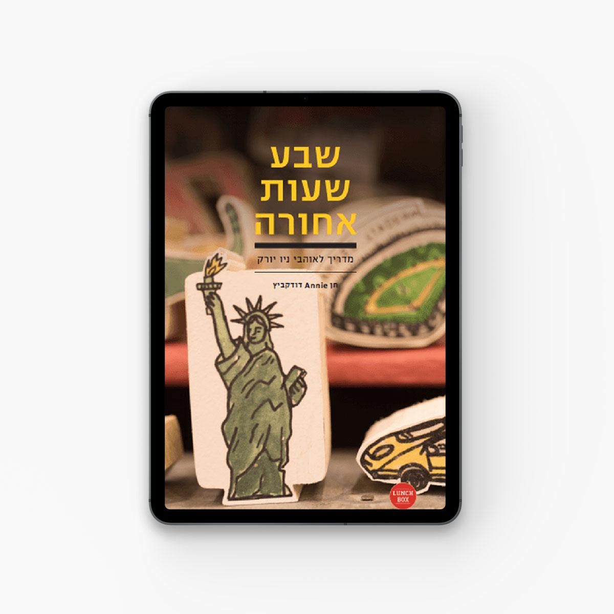 שבע שעות אחורה, המדריך לאוהבי ניו יורק, ספר דיגיטלי