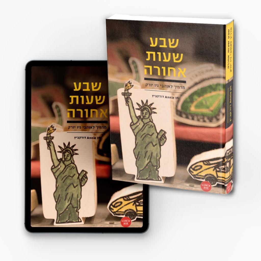 שבע שעות אחורה, המדריך לאוהבי ניו יורק, ספר דיגיטלי + מודפס