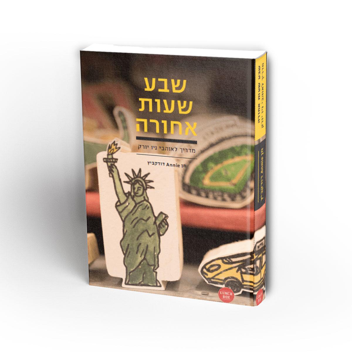 שבע שעות אחורה, המדריך לאוהבי ניו יורק, ספר מודפס