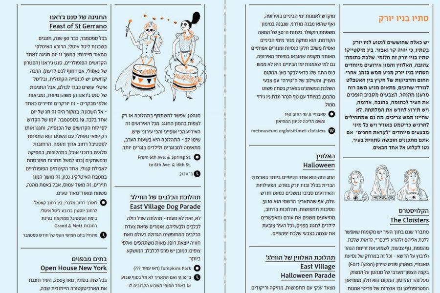 מדריך לאוהבי ניו יורק | שבע שעות אחורה