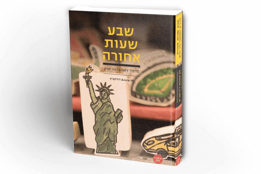 ספר ניו יורקי למקומיים ולמטיילים
