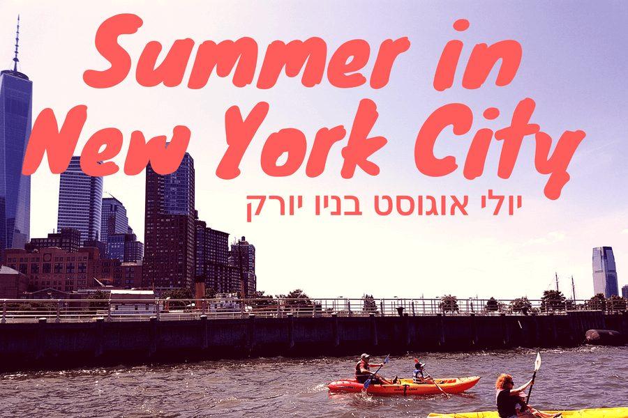 באמאשלי בניו יורק קיץ 2018