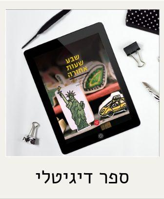 מדריך ניו יורק דיגיטלית