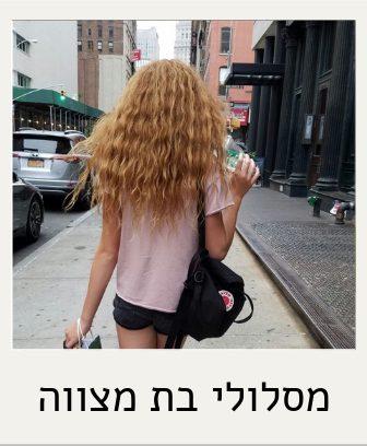 בת מצווש בניו יורק