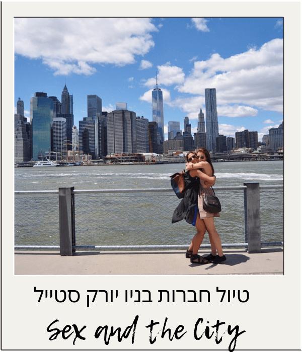 באמאשלי המלצות בניו יורק