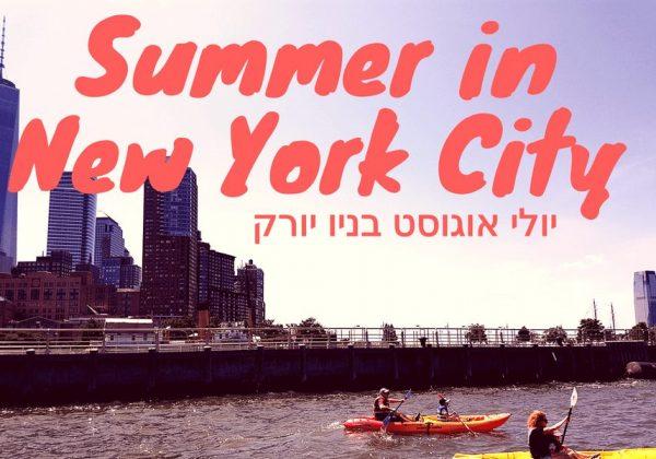 חום יולי אוגוסט בניו יורק | המלצות קייציות ומיוחדות בחודשיים הקרובים